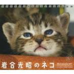2017ミニカレンダー 岩合光昭のネコ   カレンダー