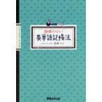 新品本/頑張らない英単語記憶法 西澤ロイ/著