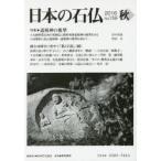 新品本/日本の石仏 No.159(2016秋) 日本石仏協会/編集