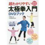 新品本/超わかりやすい太極拳入門DVDブック 中暢子/