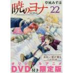 新品本/暁のヨナ  22 DVD付限定版 草凪 みずほ 著