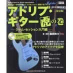 新品本/楽譜 アドリブ★ギター 虎の巻 ジャム・ 藤岡 幹大 著・演奏