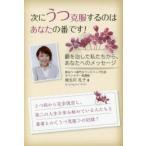 新品本/次にうつ克服するのはあなたの番です! 鬱を治した私たちから、あなたへのメッセージ 後生川礼子/著