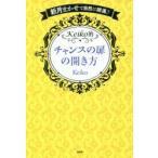 新品本/Keiko的チャンスの扉の開き方 新月まかせで自然に開運♪ Keiko/著