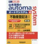 新品本/山本浩司のautoma system 司法書士 4 山本浩司/著
