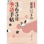 新品本/夏井いつきの365日季語手帖 2017年版 夏井いつき/著