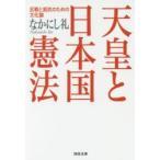 新品本/天皇と日本国憲法 反戦と抵抗のための文化論 なかにし礼/著
