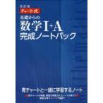 新品本/基礎からの数学1+A完成ノートパック チャート式 改訂版 5巻セット