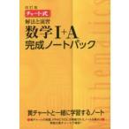 新品本/解法と演習数学1+A完成ノートパック チャート式 改訂版 5巻セット