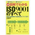 新品本/図解でわかるISO9001のすべて 一番やさしい・一番くわしい 規格の詳細解説から認証取得のノウハウまで 大浜庄司/著