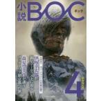 小説BOC 4 秋吉理香子/〔ほか著〕