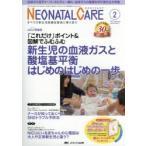 ネオネイタルケア すべての新生児医療従事者に寄り添う 2017 2 Vol.30 N  メディカ出版