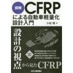 新品本/図解CFRPによる自動車軽量化設計入門 小松隆/著