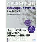 新品本/CINEMA 4D MoGraph/XPressoガイドブック 冨士俊雄/著