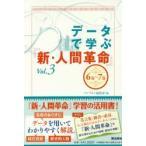新品本/データで学ぶ『新・人間革命』 Vol.3 6巻〜7巻 パンプキン編集部/編