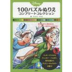 新品本/Disney 100パズルぬりえコンプリートコレクション ジェレミ・マリエ/絵 講談社/編
