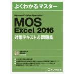 新品本/MOS Microsoft Excel 2016対策テキスト&問題集 Microsoft Office Specialist