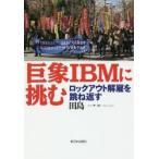 新品本/巨象IBMに挑む ロックアウト解雇を跳ね返す 田島一/著