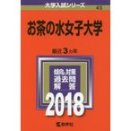 新品本/お茶の水女子大学 2018年版
