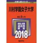 新品本/川村学園女子大学 2018年版