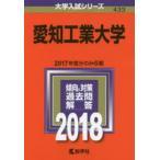 新品本/愛知工業大学 2018年版