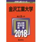 新品本/金沢工業大学 2018年版