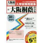 新品本/大阪桐蔭中学校 30年春受験用