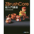 新品本/ZBrushCore超入門講座 福井信明/著