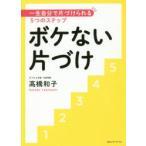 新品本/ボケない片づけ 一生自分で片づけられる5つのステップ 高橋和子/著