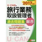 U-CANの総合旅行業務取扱管理者過去問題集  2017年版  自由国民社 ユーキャン旅行業務取扱管理者試験研究会