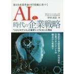 新品本/第4次産業革命のIT技術に基づくAI時代の企業戦略 「スタジオアリス」が業界トップになった理由 伊貝武臣/著