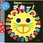 Sassyのあかちゃんえほんがおー! Sassy DADWAY/監修 La ZOO/文・絵・デザイン