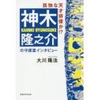 新品本/神木隆之介の守護霊インタビュー 孤独な天才俳優か!? 大川隆法/著