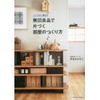 新品本/無印良品で片づく部屋のつくり方 シンプルに暮らす すはらひろこ/著