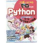 新品本/12歳からはじめるゼロからのPythonゲームプログラミング教室 大槻有一郎/著 リブロワークスPython部/著