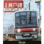 新品本/BD 名鉄瀬戸線 4000系 6750系