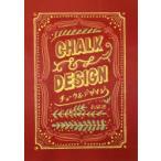 新品本/チョーク&デザイン チョークデザインの第一人者が教えるうつくしいレタリングとデコレーションのルール23 丸倫徳/監修