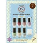 新品本/axes femme Romantic Color Nail Set Book