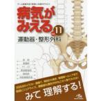 新品本/病気がみえる vol.11 運動器・整形外科 医療情報科学研究所/編集