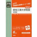新品本/愛知工業大学附属中学校 中学入試 2018年度受験用