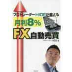 新品本/プロトレーダーHIDEが教える月利8%FX自動売買 HIDE/著