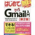 新品本/はじめてのGmail入門 桑名由美/著