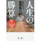 新品本/人生の勝算 前田裕二/著