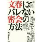 本/文春にバレない密会の方法 キンマサタカ/著 978-4-7783-1582-5