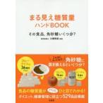 新品本/まる見え糖質量ハンドBOOK その食品、角砂糖いくつ分? 大柳珠美/監修