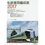 新品本/私鉄車両編成表 2017 ジェー・アール・アール/編