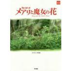 The Art ofメアリと魔女の花 スタジオポノック/責任編集