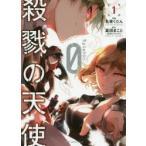 新品本/殺戮の天使Episode.0 1 名束くだん/漫画 真田まこと/原作