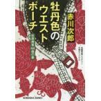 牡丹色のウエストポーチ  杉原爽香 44歳の春   光文社文庫