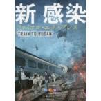 新品本/新感染 ファイナル・エクスプレス TRAIN TO BUSAN NEXT ENTERTAINMENT WORLD/著 藤原友代/訳